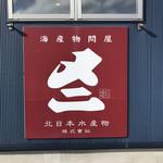 北日本水産物株式会社 直営店 -