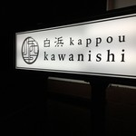 白浜 kappou kawanishi -