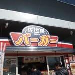 11614351 - 上里サービスエリア【下り】