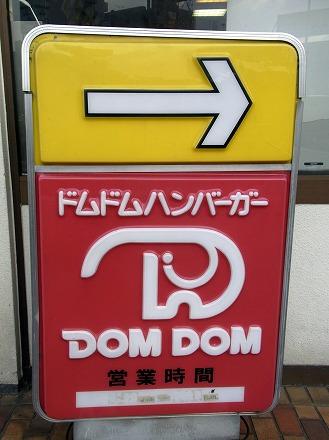 ドムドムハンバーガー 深井店