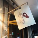 とぅくとぅく - 店頭の旗