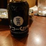 籠ノ島 - 出光 デコー 甘い醤油