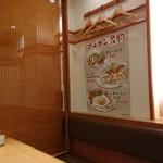 餃子食堂マルケン - 店内