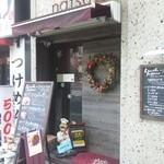 神戸洋食 懐 - おしゃれな外観