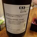 鳥ひつじ - 渡船 五十五 純米吟醸¥900