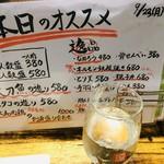 地酒蔵大阪 - 山猿