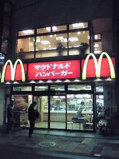 マクドナルド 藤沢北口店