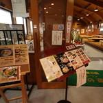 レストラン神の蔵 - 入口