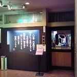 らーめんのフーサワ - 地下店舗入口