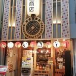 神虎麺商店  - 店舗外観