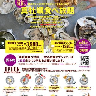 【10/1~10/14ご予約限定】真牡蠣食べ放題