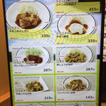東京大学 中央食堂 - メニューはデジタルサイネージ! 下手な飲食店より進んでいます