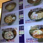 東京大学 中央食堂 - 各コーナーの上にもサイネージがあります