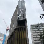 Hakatanaginoki - お外から