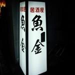 魚金 2号店 -