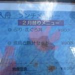 入舟 - ランチメニュー(2012/02/14)