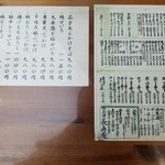 乃木坂 長寿庵 - メニュー一部。