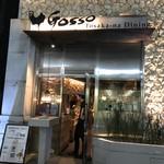 Tosaka-na Dining Gosso - ゴッソ