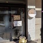 Ramenkappahausu - 店舗外観1