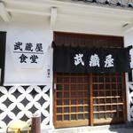武蔵屋食堂 - 外観