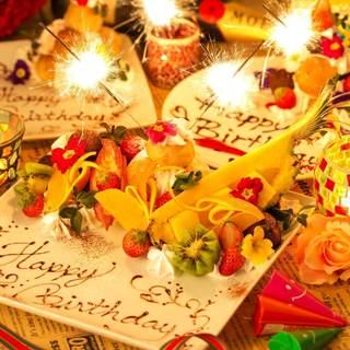 【誕生日・記念日に】デザートプレートのサービスあり♪