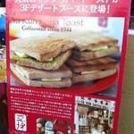 ヤクン・カヤ・トースト -