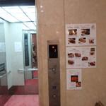 116230934 - ホテルエレベーター脇のメニュー