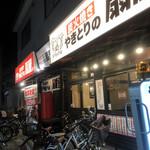 yakitorinooogiya -