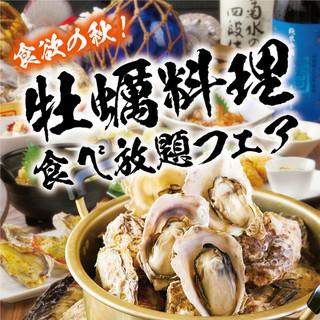 10/1~牡蠣料理食べ放題フェア⇒90分1,980円(税抜)