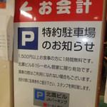 ラーメン 菅家 - 店内に 1 【 2012年2月 】