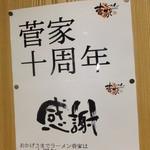 ラーメン 菅家 - 店内に 2 【 2012年2月 】