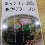 ラーメン 菅家 - メニュー 2 【 2012年2月 】