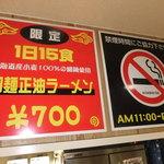 ラーメン 菅家 - 壁メニュー 1 【 2012年2月 】
