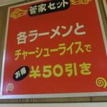 ラーメン 菅家 - 壁メニュー 2 【 2012年2月 】