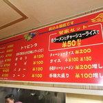 ラーメン 菅家 - 壁メニュー 3 【 2012年2月 】