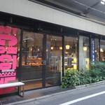 THE CITY BAKERY - 外観(通り側)