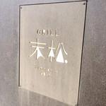 GRILL 末松 -