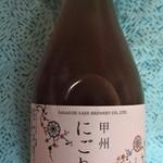 笹一酒造 酒遊館 - ドリンク写真:甲州にごり梅酒