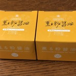 イワシビル - 薫る粉醤油