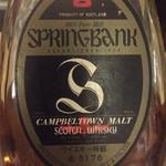 お酒の美術館 - 特級表示のバンク8年。神戸税関通過品ですね
