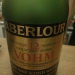 お酒の美術館 - 珍しいフランス流通品のアベラワー。コニャックに寄せたデザインがまだモルトが一般的でなかった時代を表す。