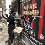 居酒屋 忍者屋敷 NINJA CASTLE -