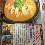 大宮 - 週刊大衆_平成24年2月13日発売号に麺匠大宮「辛口カレーうどん」が掲載されました!!