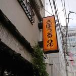 さぼうる 2 - 店舗外観