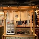 産直の魚貝と日本酒・焼酎 和バル 三茶まれ - 内観写真: