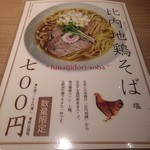 washokubaruhareruya - メニュー(限定)