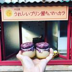 関西の味 串カツ マハカラ - アールグレイプリン¥480