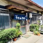 まなべうどん - 店舗入口。