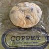 ベイクハウス・コペ - 料理写真:豆乳クリーム豆パン