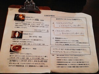 curry bar nidomi - ランチメニュー